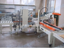 H shape carton sealing machine
